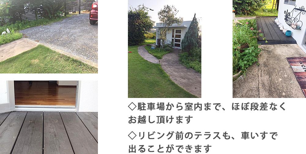 沖縄今帰仁の宿 Villaあおバリアフリーについて