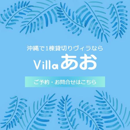 沖縄のVillaあおへのご予約